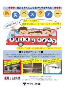 nara_buskengaku-0914