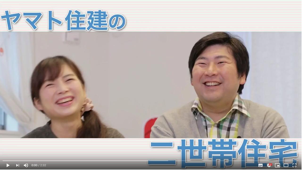 二世帯住宅ピックアップインタビュー動画 東京都 S様