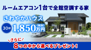 さわやかハウス 1,850万円