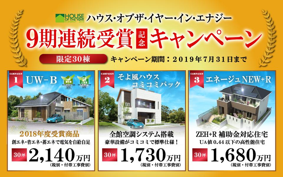ハウス・オブ・ザ・イヤー 9期連続受賞記念キャンペーン