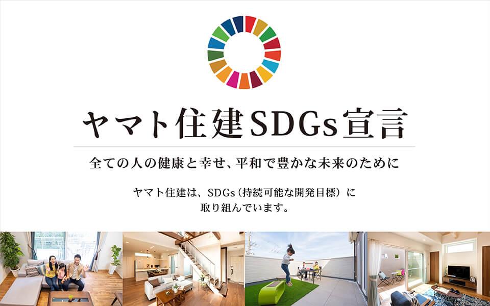 ヤマト住建SDGs宣言