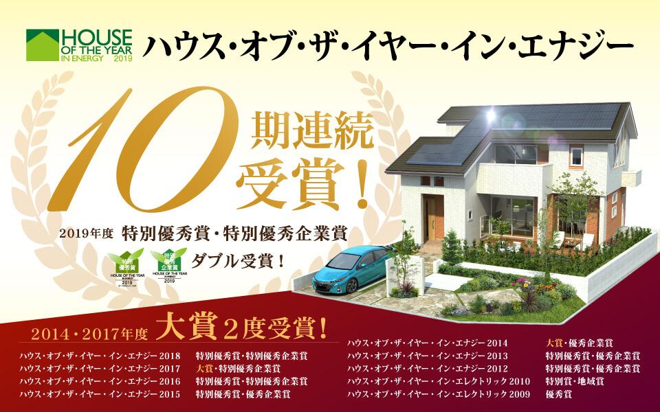 ハウス・オブ・ザ・イヤー・イン・エナジー受賞【10期連続受賞】