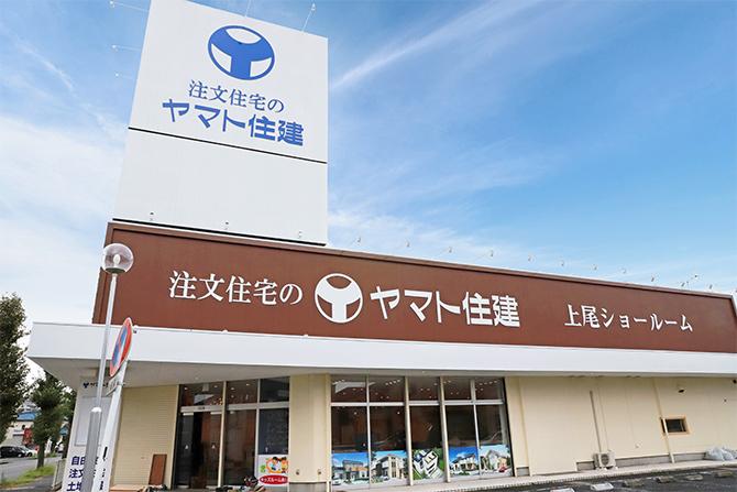上尾ショールーム 2019年9月21日オープン
