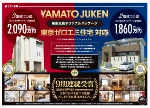 tokyo-0831