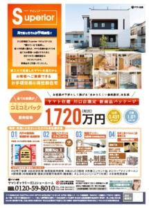 kawaguchi-1019