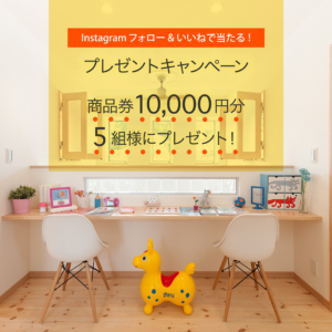Instagramフォロー&いいね!で《 商品券10,000円 》が当たるプレゼントキャンペーンを開催いたします