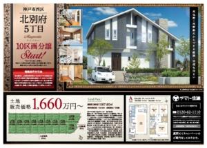ヤマト住建/西神戸店/注文住宅/家づくり/高性能な住宅をお手頃価格で