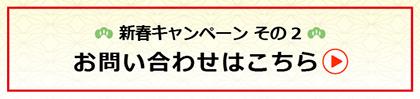 ヤマト住建「2020年新春キャンペーン」その2(1,750万円(税別・30坪))のお問い合わせはこちらをクリック