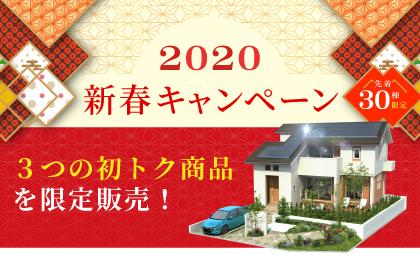 ヤマト住建「2020年シンシュンキャンペーン」開催!先着30棟限定で、3つの初トク商品を限定販売いたします!