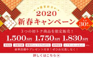 ヤマト住建の2020年新春キャンペーン