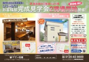 nishinomiyakita-0525