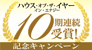 ハウス・オブ・ザ・イヤー10期連続受賞記念キャンペーン