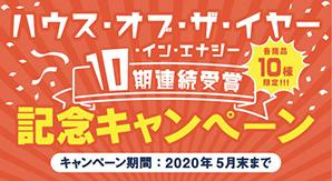 ハウス・オブ・ザ・イヤー・イン・エナジー10期連続受賞記念キャンペーン