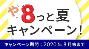 ハウス・オブ・ザ・イヤー受賞記念!8(や)っと夏キャンペーン!