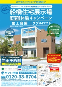 funabashi-0523