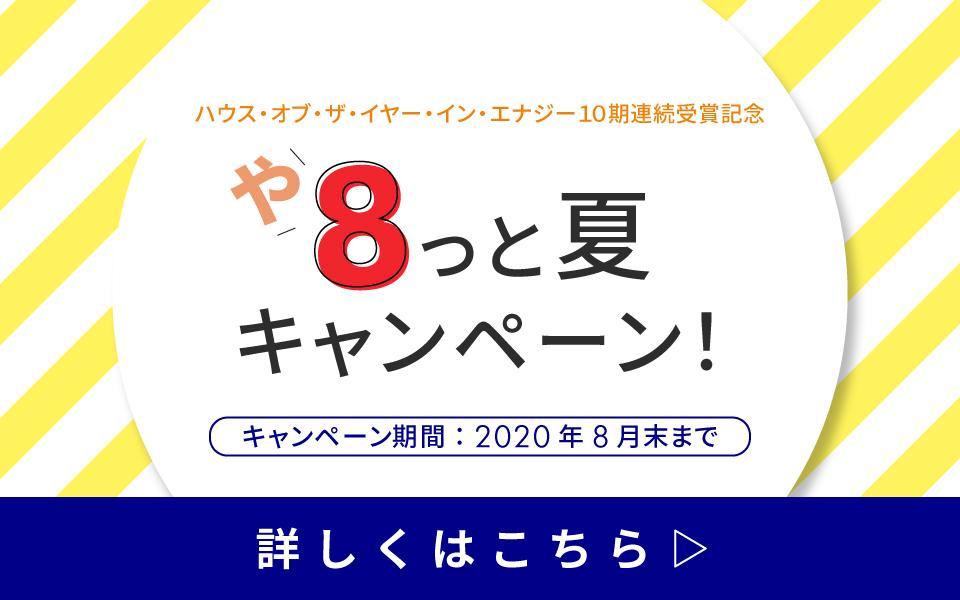 ハウス・オブ・ザ・イヤー 10期連続受賞記念キャンペーン