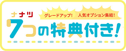 「ハウス・オブ・ザ・イヤー・イン・エナジー10期連続受賞記念7(ななつ)ガッツリキャンペーン」では、対象商品「エネージュ7(セブン)」のご契約で、7つの特典がついてきます!