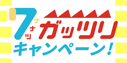 ヤマト住建の7月のキャンペーン「ハウス・オブ・ザ・イヤー・イン・エナジー10期連続受賞記念7(ななつ)ガッツリキャンペーン」