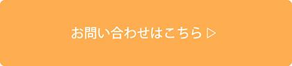「9月のオト9(ク)!防災住宅キャンペーン!」に関するお問い合わせはこちらをクリックください