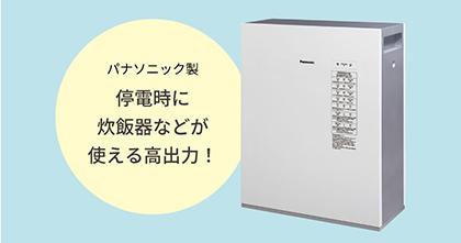 「9月のオト9(ク)!防災住宅キャンペーン」の万が一の災害に備えた特典1「蓄電池」