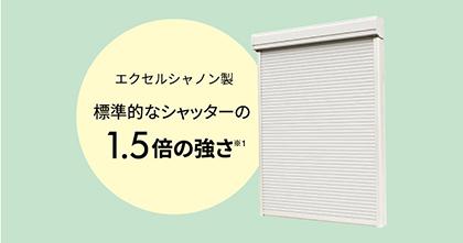 「9月のオト9(ク)!防災住宅キャンペーン」の万が一の災害に備えた特典1「耐風シャッター」