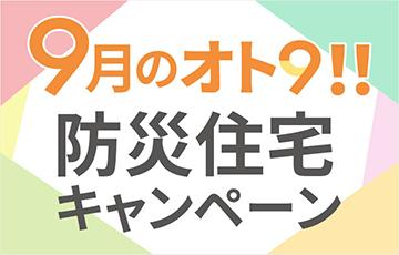 「9月のオト9(ク)!防災住宅キャンペーン」開催!