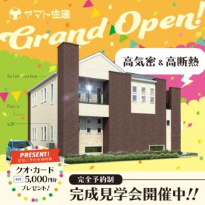 <完全予約制>高気密・高断熱のヤマト住建の神奈川モデルハウス「完成見学会」開催しております! 初回のWEB予約ご来場特典として、クオ・カード5000円分をプレゼント!
