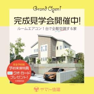注文住宅のヤマト住建高崎店のモデルハウスにて見学会を開催しています!