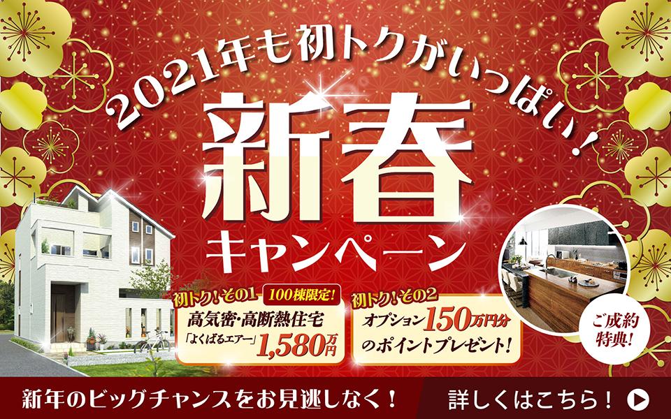 【2021年】新春キャンペーン