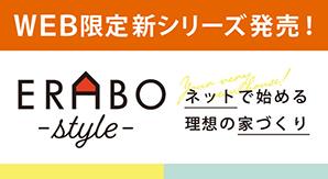 WEB限定新シリーズ「erabo-style(エラボスタイル)」発売!