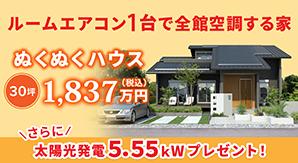 ぬくぬくハウス1,837万円