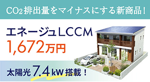 脱炭素社会へ!「エネージュLCCM」発売!