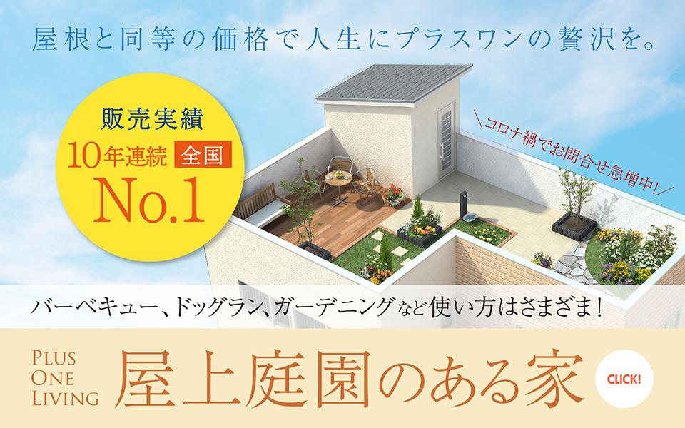 屋上庭園のある家