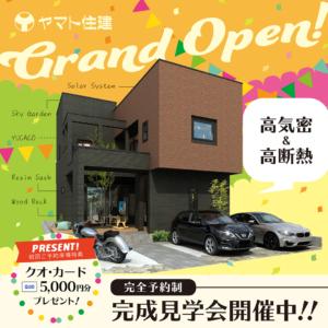 和歌山住宅展示場で見学会開催中!