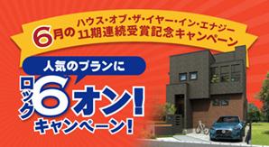 ハウス・オブ・ザ・イヤー11期連続受賞記念!人気のプランに6(ロック)オン!キャンペーン!
