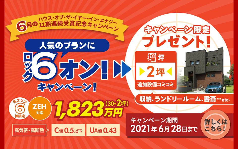 ハウス・オブ・ザ・イヤー・イン・エナジー11期連続受賞記念!6月の「人気のプランに6(ロック)オン!キャンペーン!