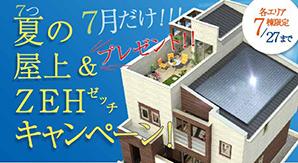 7つ(夏)の屋上&ZEHキャンペーン!