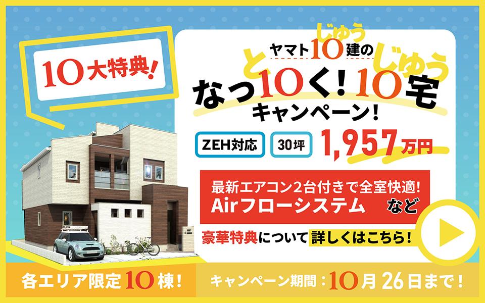 ヤマト10(住)建のなっ10(と)く10(住)宅!キャンペーン!